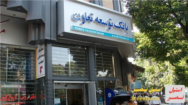 حفاظ استیل بانکی